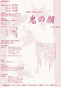 22_oninokao_b