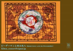 『ビーダーマンと放火犯人』『Kibou_concert@signal.jp』