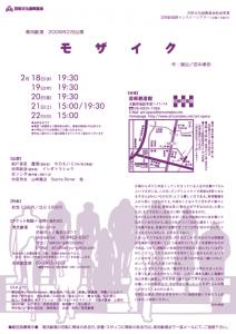 24_mosaic_b