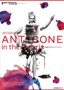 『ANTIGONE in the Debris 瓦礫の中のアンティゴネー』