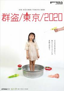 "『群盗/東京/2020』<br>""DIE RÄUBER / TOKYO / 2020"""