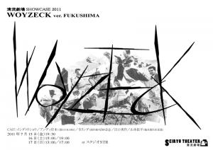『WOYZECK ver. FUKUSHIMA』
