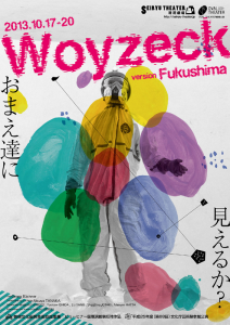 『WOYZECK version FUKUSHIMA』
