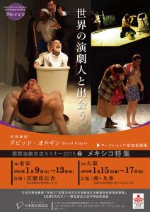 国際演劇交流セミナー2015「メキシコ特集」