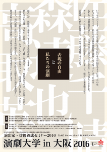 演出家・俳優養成セミナー2016「演劇大学in大阪」