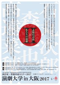 演出家・俳優育成セミナー2017「演劇大学in大阪 2017」
