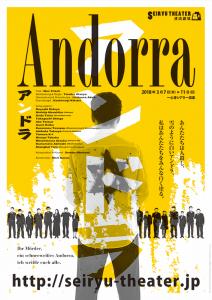 『ANDORRA アンドラ』