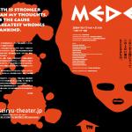 『MEDEA メデイア』