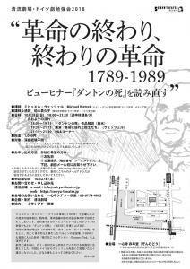 『革命の終わり、終わりの革命 1789-1989―ビューヒナー「ダントンの死」を読み直す―』