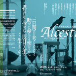 『Alcestis −a strange episode アルケスティス異聞』