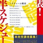 """<span class=""""title"""">『エンゲキノマナビヤ2021』-前半-</span>"""