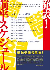 『エンゲキノマナビヤ2021』