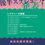 "<span class=""title"">『エンゲキノマナビヤ2021』-後半-</span>"