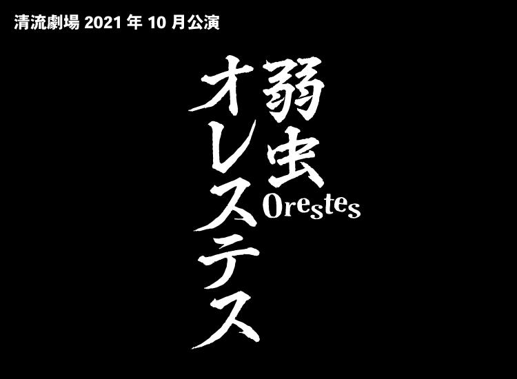 清流劇場2021年10月公演『弱虫オレステス』